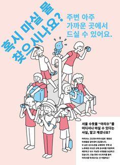 공모전 수상작-서울시 상수도사업본부 아리수 홍보 포스터 - 그래픽 디자인, 일러스트레이션 Book Cover Design, Book Design, Japan Design, Design Research, Ad Art, Comic Styles, Book Layout, Graphic Design Posters, Editorial Design