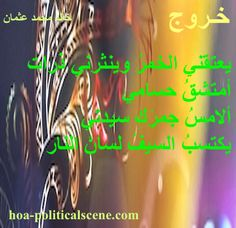 """Couplet of poetry from """"Exodus"""", by poet and journalist Khalid Mohammed Osman designed on beautiful mask with colours."""