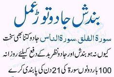 Best Islamic Quotes, Islamic Phrases, Islamic Dua, Islamic Messages, Islamic Inspirational Quotes, Duaa Islam, Islam Quran, Baking Soda And Honey, Quran Pak