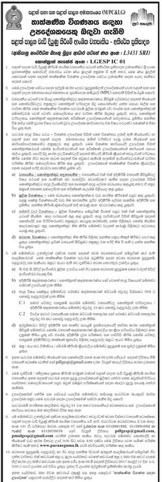 Sri Lankan Government Job Vacancies At National Insurance Trust