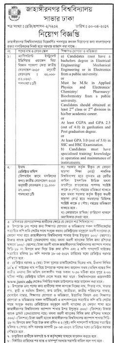 Bangladesh Bank Job Circular  Last Date    Sonali Janata