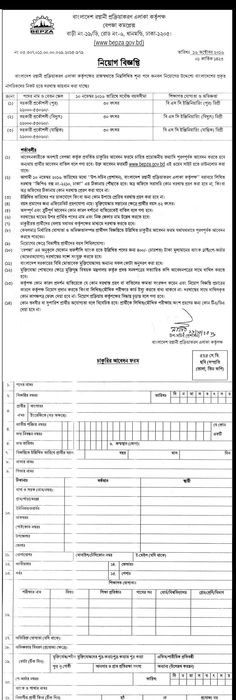Eastern Refinery Limited Job Circular   Career Opportunity