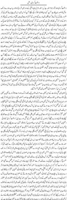 Persuasive Essay Topics High School Students War Against Terrorism In Pakistan Essay Essay On Terrorism In Pakistan  Dehshat Gardi Column By Javed Chaudhry Persuasive Essay Thesis Examples also Essay Proposal Example Female Cashier With A Handsome Salary  Jobs In Pakistan  Pinterest  Essay Writing Topics For High School Students