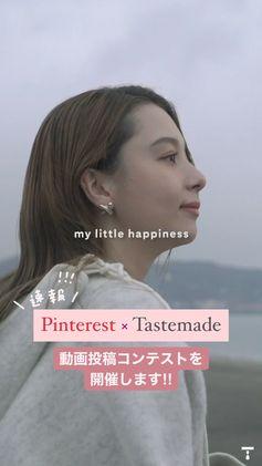 ピンタレストが動画コンテスト開催!賞品「SONY VlogカメラZV-1G」「アマギフ50万分」 #幸せをシェアしよう。Pinterest最新ニュース2020年12月