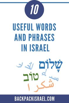 Shalom! 10 Useful Words and Phrases in Israel - Backpack Israel