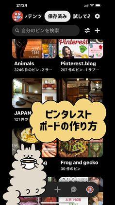 PInterestとは、使い方、保存、ピン、ボード、アプリ - Campe Blog