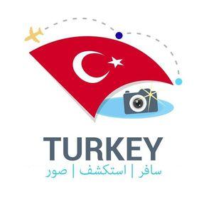 السفر الى تركيا