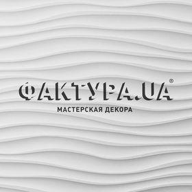 "Мастерская декора ""Fatura.UA"""