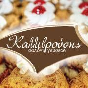 Ζαχαροπλαστείο Καλλιβρούσης - Kallivroussis Patisserie