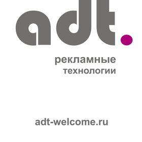 ADT, рекламные технологии
