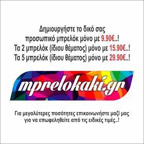 mprelokaki.gr