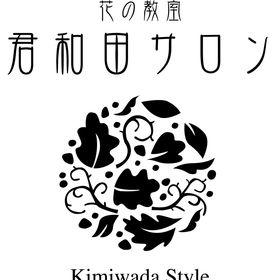 kimiwada-salon