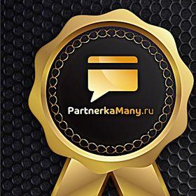 Partnerka Many.ru