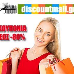 Discountmall.gr