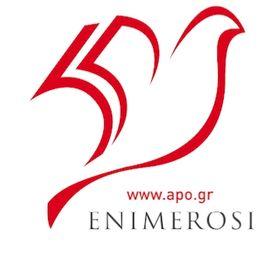 enimerosi apo.gr