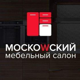 МОСКОWСКИЙ мебельный салон