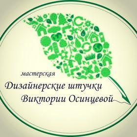 Виктория Зимрудовна Осинцева