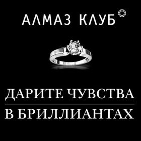 "Diamonds ""Almaz Club"""