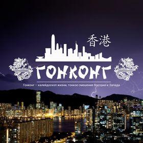 Туры в Гонконг