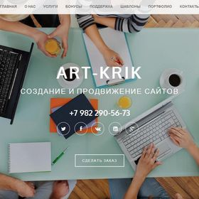Интернет агентство Art-Krik
