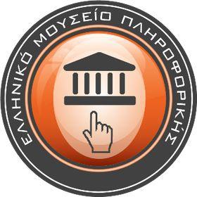Ελληνικό Μουσείο Πληροφορικής │ Hellenic IT Museum