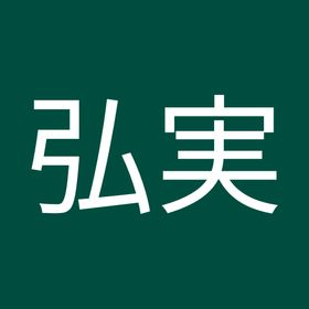 弘実 大山