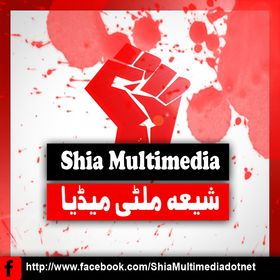 Shia Multimedia (shiamutlimedia) on Pinterest