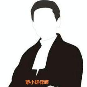蔡小煒 律師