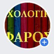 ΨΥΧΟΛΟΓΙΚΟΣ ΦΑΡΟΣ