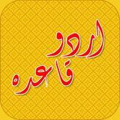 Urdu Kids Apps