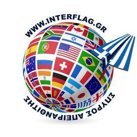 Interflag Απειρανθίτης