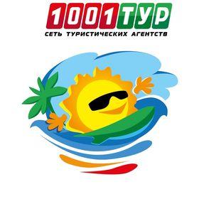 1001 Тур Тверь
