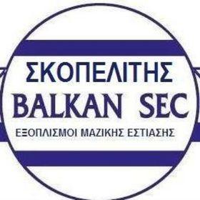 Balkan Sec Σκοπελίτης Εξοπλισμός  Μαζικής Εστίασης