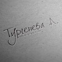 Ася Тургенева