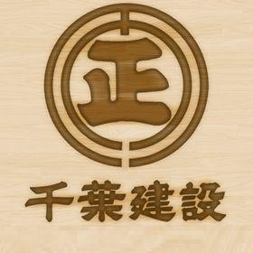 千葉建設株式会社