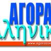 Αγοράζω Ελληνικά