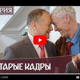 Старые Кадры сериал 2020