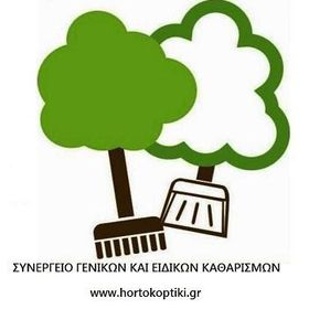 Κοπή χoρτών, καθαρισμοί και αποψιλώσεις οικοπέδων!