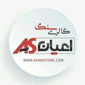 Ayan Stone