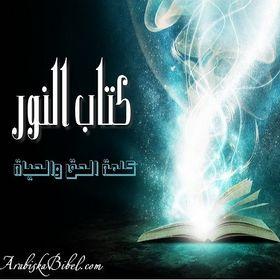 Light Book  | كتاب النور