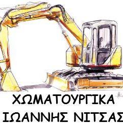 ΧΩΜΑΤΟΥΡΓΙΚΑ ΝΙΤΣΑΣ ΚΟΖΑΝΗ
