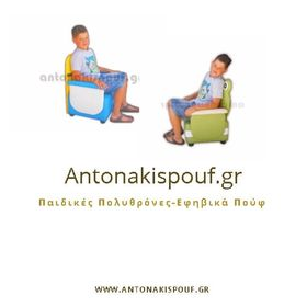 Antonakispouf.gr