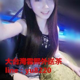 大台灣雲熙貼心欲茶園line:my806300  出差找小姐/一夜情/台灣酒店找小姐