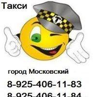 Алло-такси Город Московский