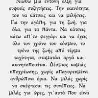 Evangelia Koroni