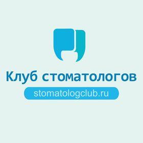 Клуб стоматологов