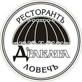 Ресторант Драката/ Restaurant Drakata