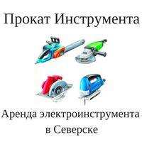 Instrument-seversk.ru