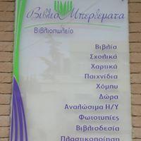 Emilia Sfakianou