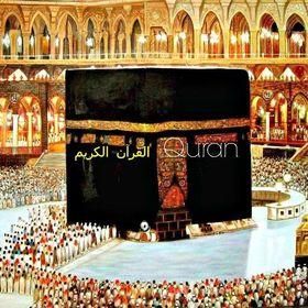 Al Quran Karim القرآن الكريم